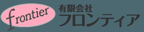 有限会社フロンティア/加茂市の総合建設業